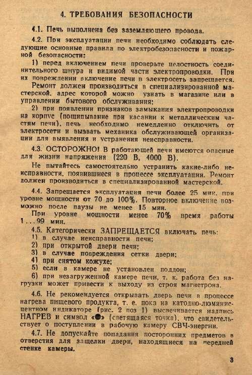 Ионатор лк 31 инструкция по применению скачать