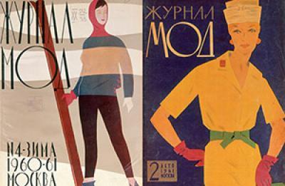 Советская мода 1960-1980 годы