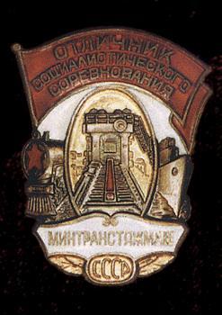 Медали МВД  Нагрудные знаки МВД значки МВД