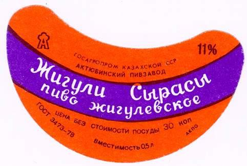 Казахстанское пиво