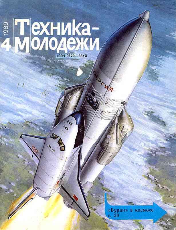 Сборник обложек журналов техника